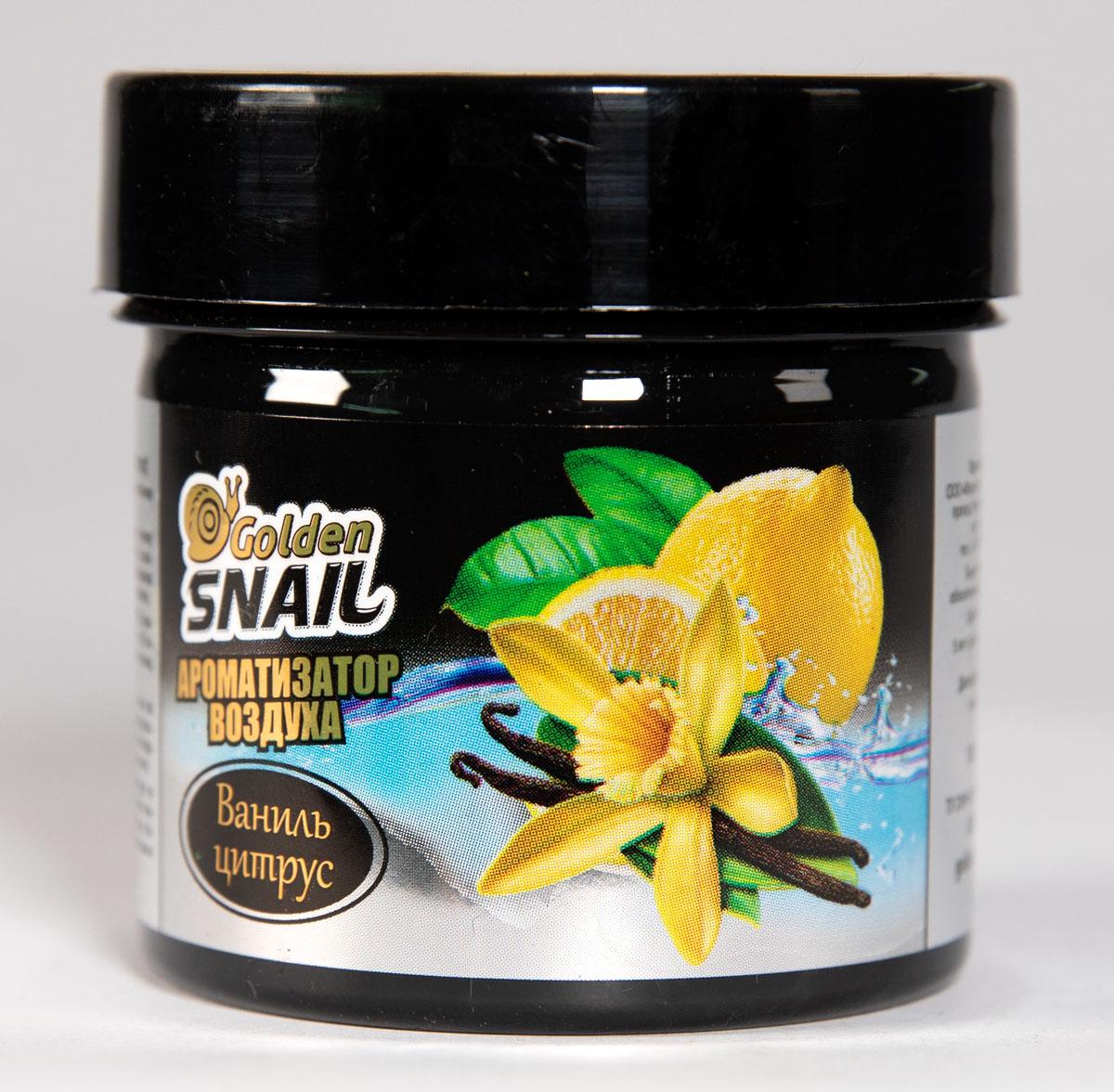 Ароматизатор (ваниль-цитрус)