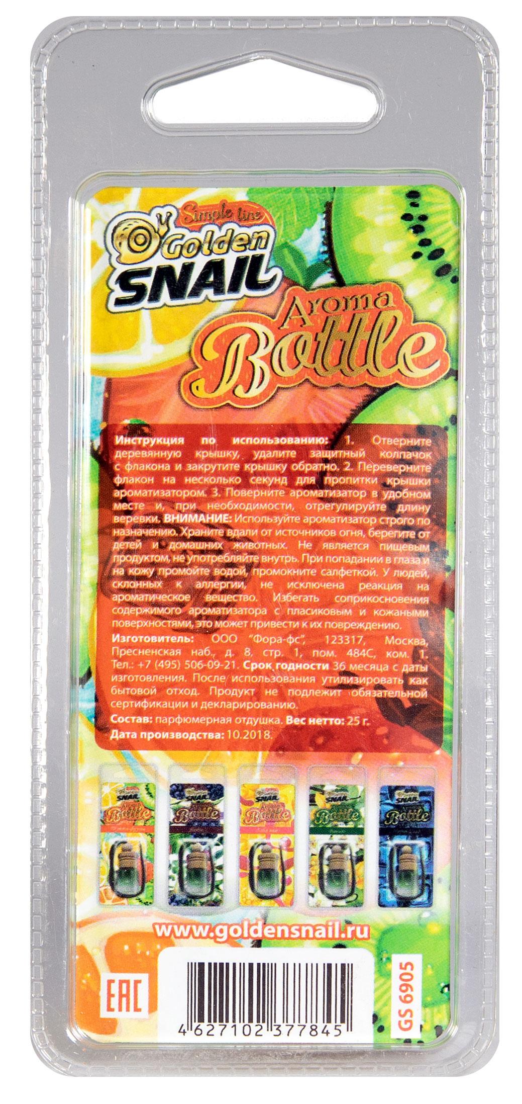 Ароматизатор Aroma Bottle (тутти-фрути)