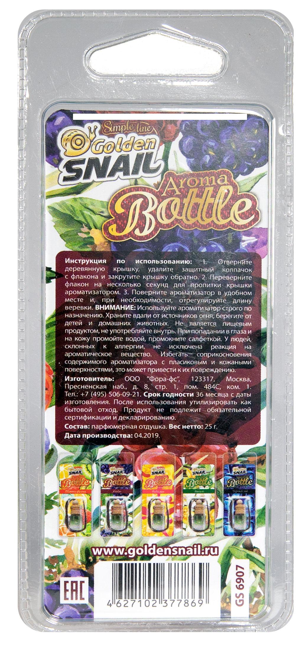 Ароматизатор Aroma Bottle (ягоды)