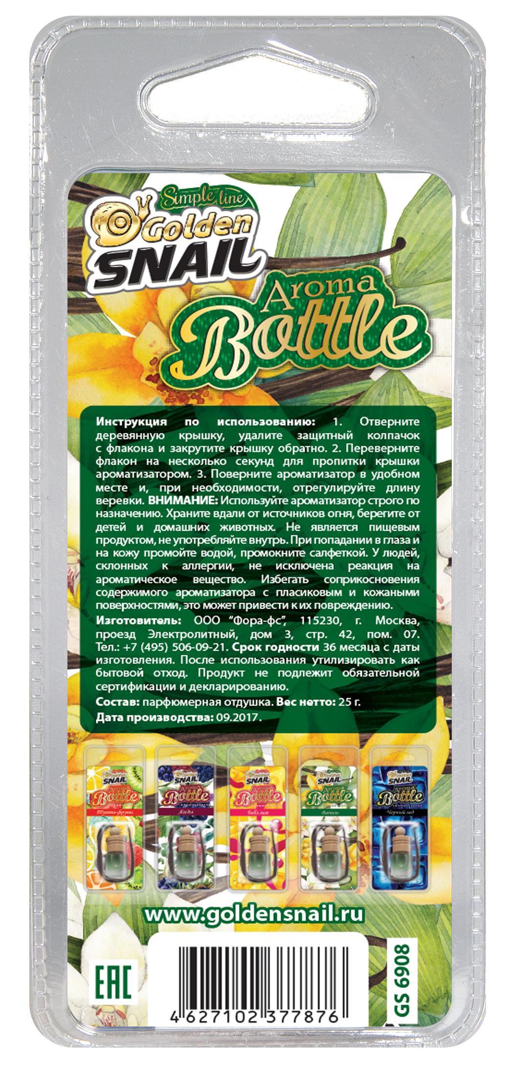 Ароматизатор Aroma Bottle (ваниль)