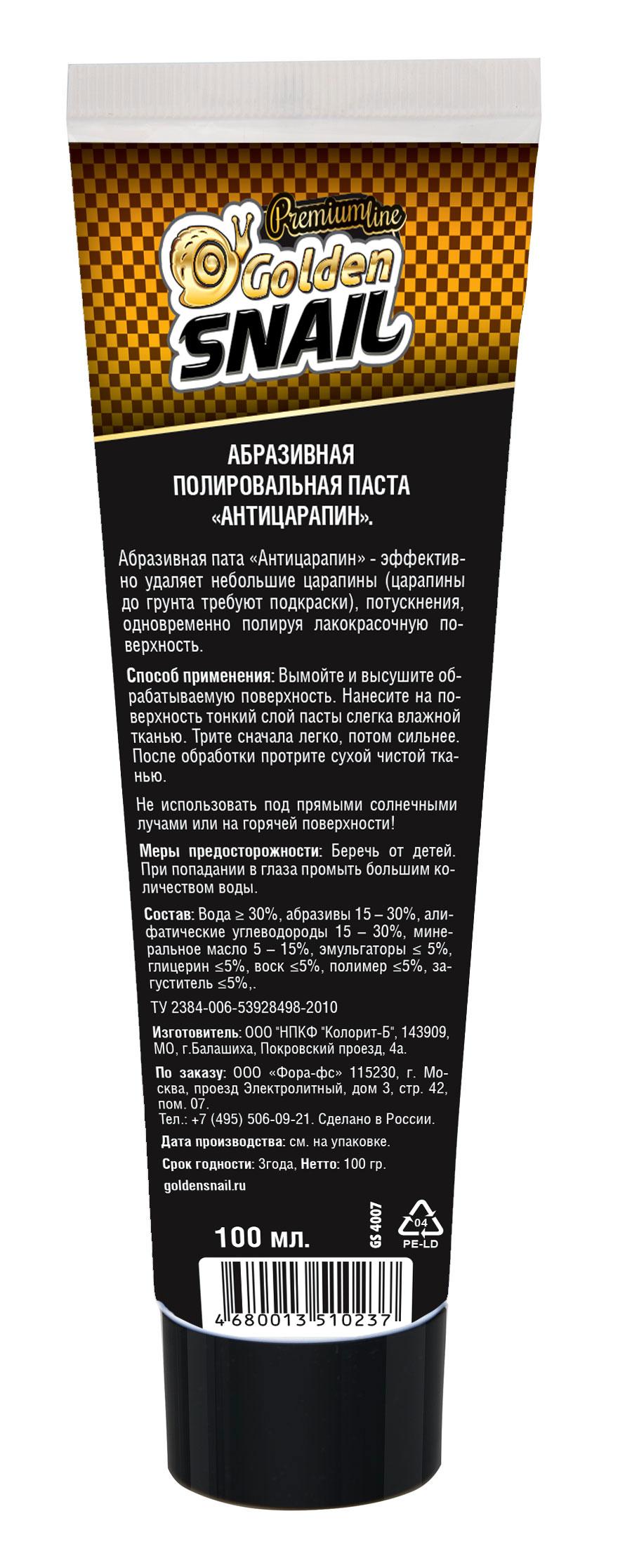 Абразивная полировальная паста «антицарапин».